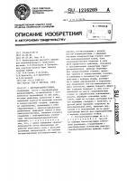 Патент 1216269 Костылезапрессовщик