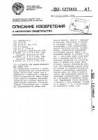 Патент 1275853 Устройство для сварки неповоротных стыков труб