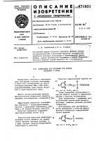 Патент 871831 Собиратель для флотации руд редких металлов и олова