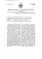 Патент 51362 Патент ссср  51362