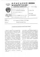 Патент 202504 Устройство для поперечной резки трубок