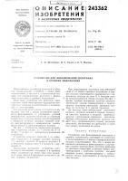 Патент 243362 Фиксирования золотникав