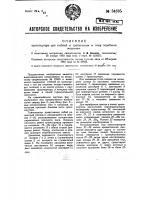Патент 34695 Транспортер для стеблей к трепальным и тому подобным машинам
