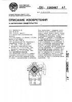 Патент 1283467 Мальтийский механизм