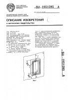 Патент 1051595 Многостержневой магнитопровод