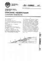 Патент 1559037 Способ формирования переходной зоны в волнозащитных креплениях