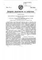 Патент 22848 Приспособление к варочным для луба машинам для ускорения процесса варки