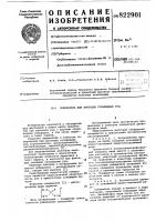 Патент 822901 Собиратель для флотации сульфидныхруд