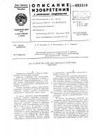 Патент 693310 Устройство для акустического каротажа скважин
