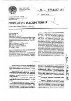 Патент 1714437 Устройство для измерения твердости материалов