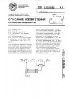 Патент 1252950 Регенератор цифровых сигналов