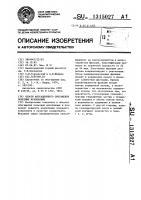 Патент 1315027 Способ флотационного обогащения полезных ископаемых