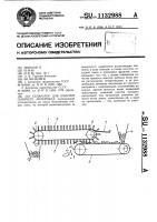 Патент 1132988 Сепаратор для очистки сыпучего материала