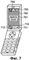 Патент 2488158 Терминал связи
