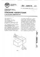Патент 1504178 Устройство контроля положения верхней поверхности груза