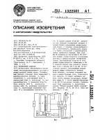 Патент 1322501 Телефонный аппарат
