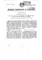 Патент 22145 Асинхронный двигатель