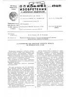 Патент 494691 Устройство для контроля скорости проката на проволочном стенде