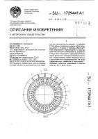 Патент 1739441 Статор электрической машины