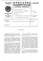Патент 931825 Делинтер