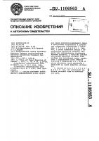 Патент 1106863 Способ получения волокнистого полуфабриката