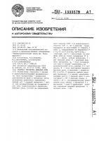 Патент 1333579 Ведущая звездочка пильной цепи