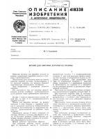 Патент 418338 Патент ссср  418338