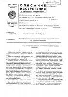 Патент 599361 Устройство приема частотно-модулированных сигналов