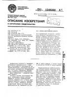 Патент 1548302 Способ изготовления бумаги