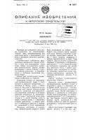 Патент 75567 Анемометр