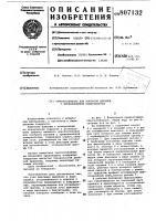 Патент 807132 Приспособление для контроля деталейс криволинейной поверхностью