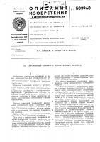 Патент 508960 Телефонный аппарат с программнымвызовом