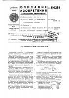 Патент 810288 Собиратель для флотации угля