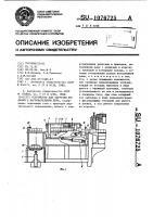Патент 1076725 Устройство для загрузки изделий в нагревательную печь