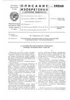 Патент 590168 Устройство для проверки тормозного привода транспортного средства