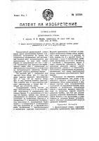 Патент 16398 Дровопильный станок