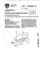 Патент 1782436 Устройство для очистки зерна
