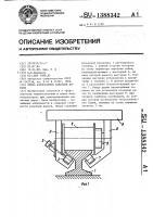 Патент 1388342 Опора аэростатной канатной дороги