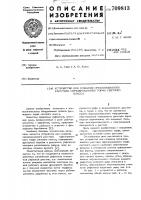 Патент 709813 Устройство для создания организованного расстила сфрезерованного торфа светлого класса