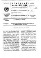 Патент 609785 Способ обработки луба кенафа