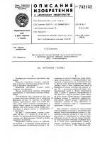 Патент 732152 Чертежная головка