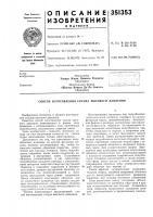 Патент 351353 Способ изготовления сосуда высокого давления