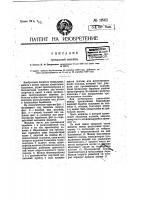 Патент 11562 Трепальная машина