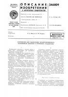 Патент 346809 Плтентно-техшчгкд^бивлиотснл !