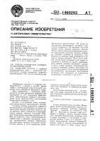 Патент 1460283 Способ разработки торфяного месторождения