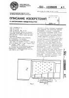 Патент 1239009 Кузов грузового транспортного средства для перевозки сыпучих материалов