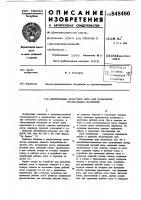 Патент 848480 Центробежно-лопастное сито для разде-ления крахмальных суспензий