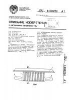 Патент 1403224 Магнитопровод статора электрической машины
