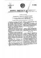 Патент 29544 Электрический привод для врубовой машины