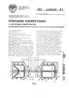 Патент 1339249 Рабочий орган машины для уборки фрезерного торфа
